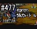 【課金マン】インペリアルサガ実況part477【とぐろ】