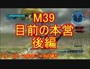 【地球防衛軍5】Rストームご~のINF縛りでご~ M39 後編【実況】