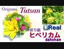 【折り紙】ヒペリカム(花)つくってみた★