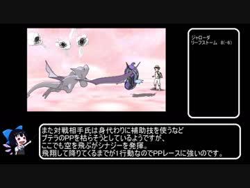 【ポケモンUSM】空を飛びいちゃもんを付けるプテラ