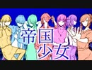 【秋合唱】帝国少女【男女7人】