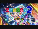 【デレステMAD】1st Stage クリヤー☆【三好紗南合作2オープ...