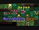 マキマキのリズムでダンジョンなネクロダンサー Part14【ゆかマキ】