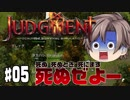 【Judgment: Apocalypse Survival Simulation #05】タカハシ 楽しい終末生活 [CeVIO]