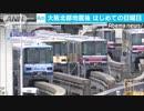 大阪モノレール全線運行見合わせ 高槻市にボランティア集まる 大阪府北部地震発災後、初の日曜日