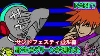 【ポケモンUSM】野生のグリーンが現れた ~サンドフェスティバル編~【PART7】