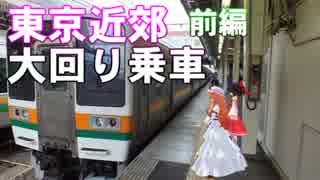 ゆかれいむで東京近郊大回り乗車~前編~
