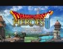 初見でがんばるドラゴンクエストヒーローズ2実況#1
