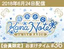 【会員限定動画|おまけタイム #36】 優木かな KANANOTE on the radio