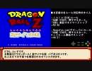 ドラゴンボールZ 超サイヤ伝説 バグ有りRTA 50:46(1/2)