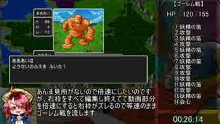 PS4版ドラゴンクエスト1 RTA 58分21秒 par