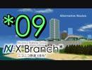 【APC-X*】ニコニコ鉄道X支社* 09 代替経路