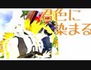 【MMD刀剣乱舞】君色に染まれっ2/2