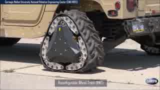 【DARPA】走行中に変形するタイヤ