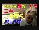 【海外の反応:日本語字幕】イカつい顔のニキと行くシュタゲ 第17話