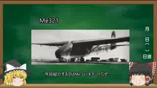 【ゆっくりで語るロマン兵器】 part5 Me3