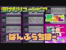 【バンブラP】湯けむりユートピア Full【耳コピ】