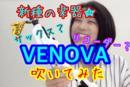 早川亜希動画#524≪新しい楽器【VENOVA】吹いてみた!音色は?形は?≫※会...