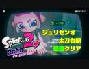 【splatoon2 オクトエキスパンション】ジュリセンオ太刀台駅...