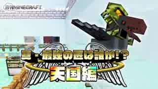 【日刊Minecraft】真・最強の匠は誰か!?天国編!絶望的センス4人衆がMinecraftをカオス実況#4