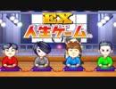 【実況】 4 人 で 人 生 ゲ ー ム E X   #3