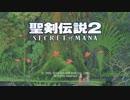 【フルリメイク版】聖剣伝説2 SECRET of MANA  BGM集【リマスタリング版】