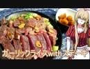 【NWTR食堂】ガーリックライスwithステーキ【第59羽】