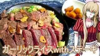 【NWTR食堂】ガーリックライスwithステー