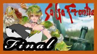 【実況】 サガフロンティア2 を初見プレイ #Final