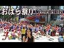 【Japan Spirit Vol.17】日本で働く外国人の悩み~Working with Japanese/渋谷おはら祭りレポート [桜H30/6/25]