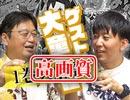#236【高画質】岡田斗司夫ゼミ『作者の大童さんと一緒に『映像研には手を出すな』1巻を徹底分析!』