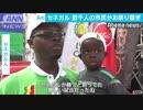 セネガル相手に2-2 日本の反撃にびっくり セネガルでは数千人が大歓声
