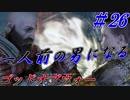 【ゴッドオブウォー】スタイリッシュハゲ親父 ハードモード#26