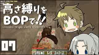 【Minecraft】高さ縛りをBOPで!!#07「巣