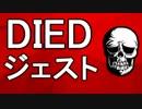 【ダークソウルR】死亡シーンDIEDジェスト