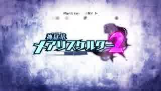 PS4「神獄塔 メアリスケルター2」穢れ浄化