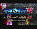 【地球防衛軍5】いきなりINF4画面R4 M8【ゆっくり実況】