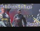 【RainbowSixSiege】復活は甘えのFPS Part.12【実況】