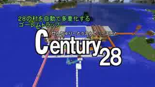 【Minecraft】 方向音痴のマインクラフト Season6 Part87 【ゆっくり実況】