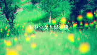 朱殷少女と緑の熊 / 音街ウナ・初音ミク