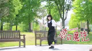 【のんちゅ】 恋の魔法 踊ってみた thumbnail