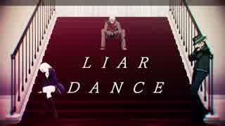 【Fate/MMD】ライアーダンス【アヴェンジ
