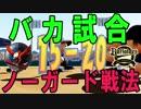 【パワプロ2018】最弱チームから日本一を目指すよpart21【ゆ...