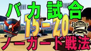 【パワプロ2018】最弱チームから日本一を