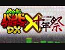 バンブラDX十年祭