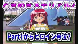 【実況】ときめきメモリアル2【Part1】