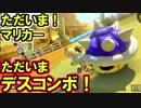 ただいまデスコンボ!マリオカート8DX(377)