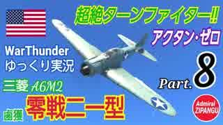 【WarThunder】 空戦RB グダるゆっくり実