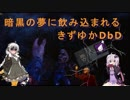 【Dead by Daylight】暗黒の夢に飲み込まれるきずゆかDbD part8【VOICEROID実況プレイ】