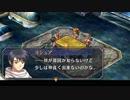 【実況】英雄伝説_空の軌跡SC_第26回 4/4